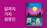 [한국문학 작가룸] 장류진