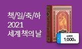 2021 세계 책의 날 특별전 #1