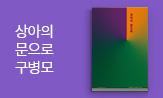 [한국문학 작가룸] 구병모