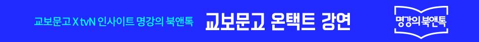 2021 명강의 북앤톡