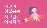 시그림응원x메시지백