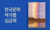 [한국문학 작가룸] 김금희