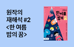 세종문화회관 <한여름 밤의 꿈>초대 이벤트(가족음악극 초대/레터링북)