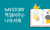 tvN STORY <책 읽어주는 나의 서재> 기획전 (북쿠션 커)