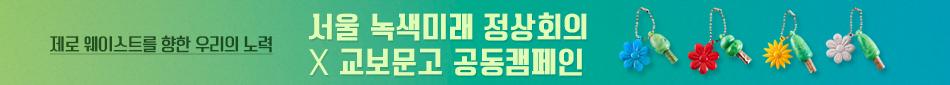 서울 녹색미래 정상회의 X 교보문고 공동캠페인
