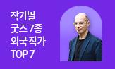 [스페셜] 외국☆작가 TOP 7