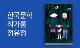 [한국문학 작가룸] 정유정