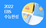 2022 EBS 수능완성 이벤트