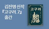 김진명 신작 고구려 7 출간 이벤트