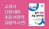 초등 어휘력 길잡이 사전!