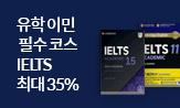 IELTS 최대 35% 할인행사