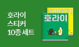 <호라이><호라이호라이>출간이벤트