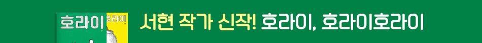 <호라이>출간 이벤트