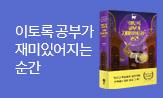 [교보단독]30만부 매직 에디션 출간 이벤트