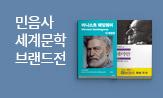 [단독] 민음사 세계문학 브랜드전