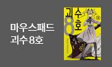 [교보단독]<괴수 8호. 3> 출간기념 이벤트