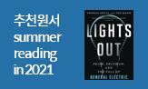 Best books for summer reading in 2021