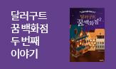 [달러구트 꿈 백화점 2] 출간 이벤트