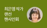 [교보문고] 최은영 작가 랜선 팬사인회