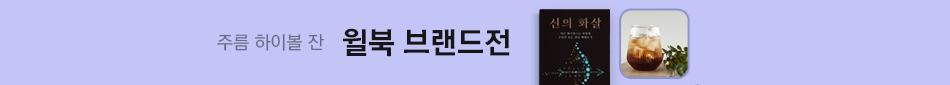 2021 인문교양 브랜드전: 윌북