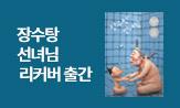 <장수탕 선녀님> 뮤지컬 오픈 기념 리커버 출간