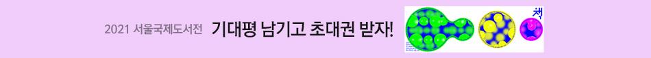 2021 서울국제도서전 초대권 이벤트