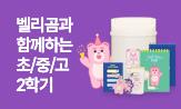 벨리곰과 함께하는 초/중/고 2학기 이벤트