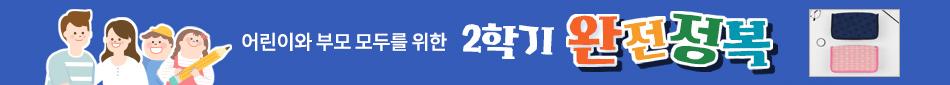 2021년 2학기 완/전/정/복 이벤트