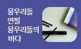 <뭉우리돌의 바다> X 뭉우리돌각인연필