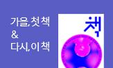 2021 서울국제도서전 X 교보문고