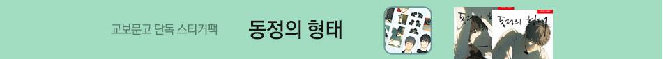 교보문고 단독 <동정의 형태> 출간 이벤트