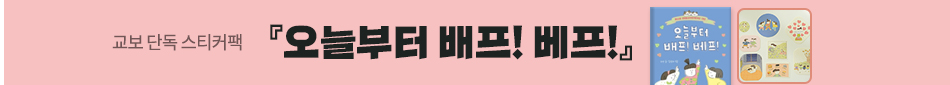 [교보단독] 문학동네 어린이문학상 수상작