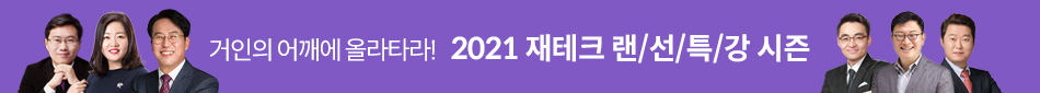 2021 재테크 랜선특강 시즌2