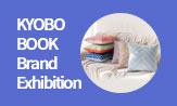 KYOBO BOOK Brand