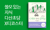 2021 인문교양 브랜드전: 다산초당
