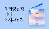 교보문고 단독 이희영 신작 <나나> 출간 기념 이벤트