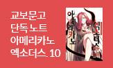 교보문고 단독 <아메리카노 엑소더스. 11> 출간 기념 이벤트