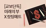[교보단독] 미래의 부 X 컷팅매트