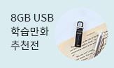 학습만화 X 8GB USB