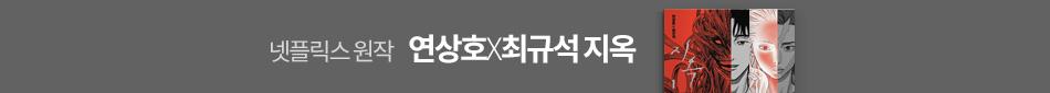 [교보문고 단독] <지옥> 드라마 방영 기념 이벤트