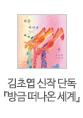 김초엽 신작 단독 방금 떠나온 세계