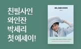 박세리 첫번째 에세이 X 휴대용 캠핑와인잔