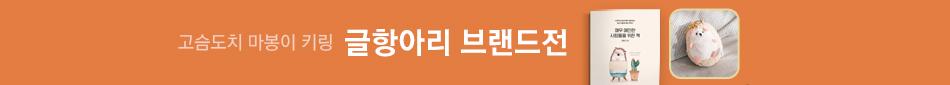2021 인문교양 브랜드전: 글항아리