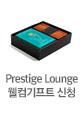Prestige Lounge 웰컴기프트 신청