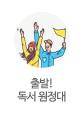 [고정]출발! 독서 원정대