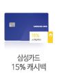 KB국민카드, 삼성카드 15% 캐시백