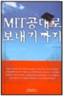 MIT 공대로 보내기까지 - 차갑수 에세이 초판2쇄발행