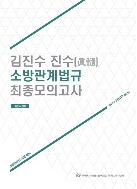 김진수 진수 소방관계법규 최종모의고사