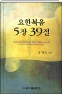 요한복음 5장 39절 - 김재선 목사 설교집