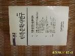 민족문학사연구소 편집부 / 민족문학사연구 제2호 1992년 반년간 -꼭상세란참조
